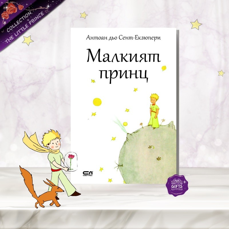 Малкият принц - бяла корица