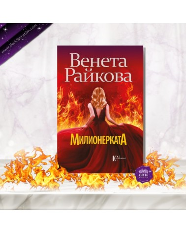 Милионерката, Венета Райкова