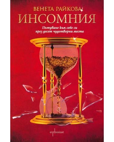 Инсомния, Венета Райкова