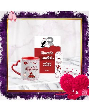Романтичен комплект с книга Мигове любов