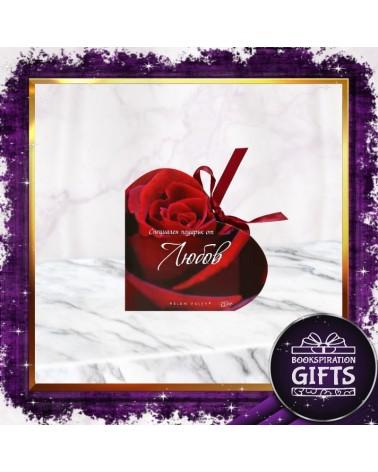Специален подарък от Любов