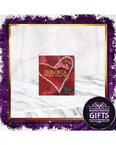 Книжка-подарък за Любовта