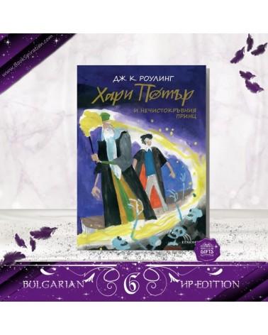 Хари Потър и Нечистокръвния принц: книга 6 - юбилейно издание