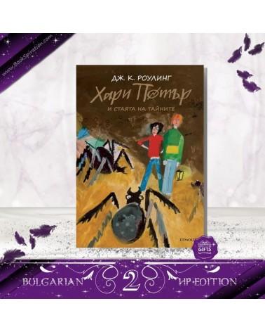 Хари Потър и Стаята на тайните: книга 2 - юбилейно издание