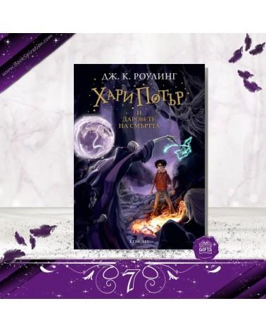 Хари Потър и Даровете на Смъртта - книга 7