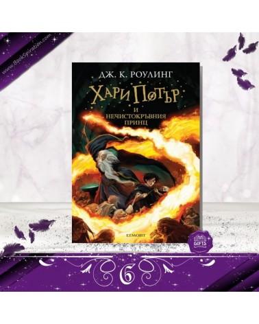 Хари Потър и Нечистокръвния принц - книга 6