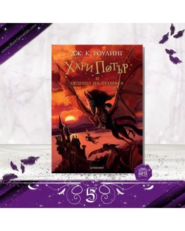 Хари Потър и Орденът на феникса - книга 5