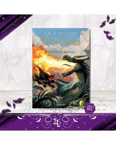 Хари Потър и Огненият бокал - книга 4