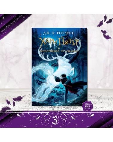 Хари Потър и затворникът от Азкабан - книга 3