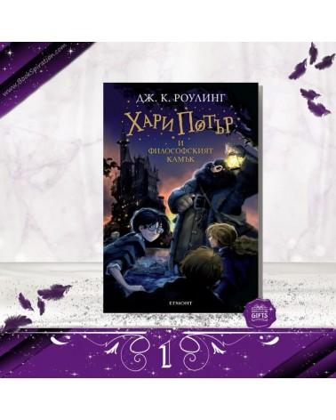 Хари Потър и Философският Камък - книга 1