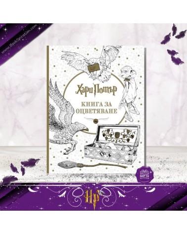 Хари Потър - книга за оцветяване