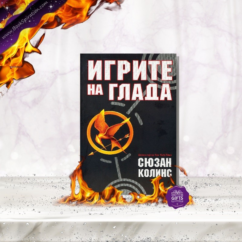 Игрите на глада - книга 1
