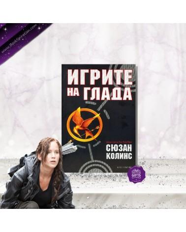 Игрите на глада -книга 1