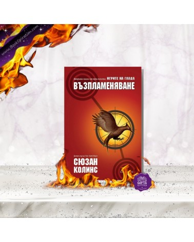 Игрите на глада: Възпламеняване - книга 2