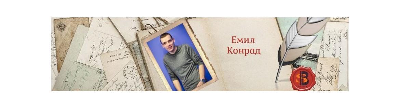 Emil Conrad