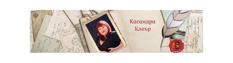 Касандра Клеър