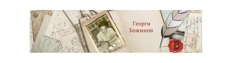 George Bozhinov