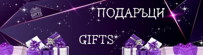 Подаръци за фенове | Bookspiration.com