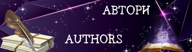 Автори | Bookspiration.com
