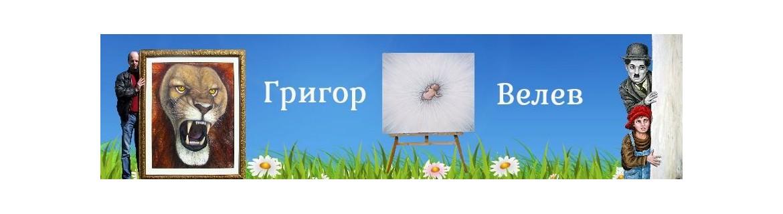 Grigor Velev / Paintings