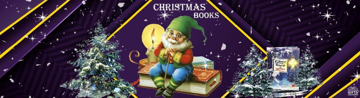 Christmas and festive books