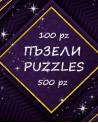 Пъзели 100-500 части