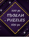 Puzzles 100-500 pieces