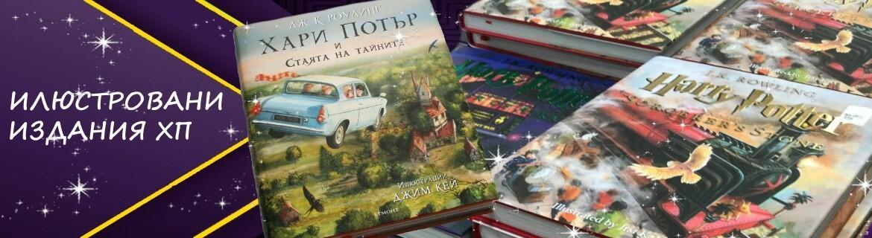 Илюстровани Издания / Джоан Роулинг