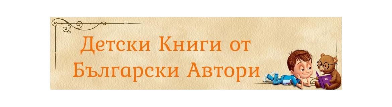 Bulgarian children's books