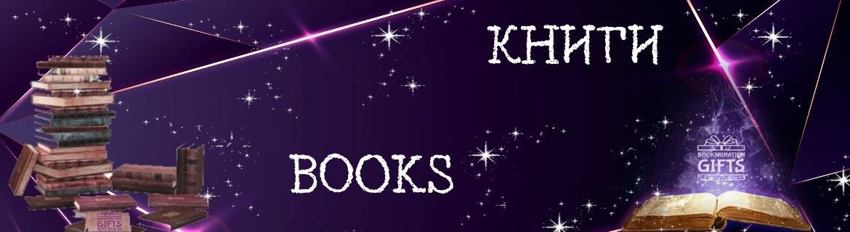 Книгите на Bookspiration | Bookspiration.com