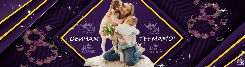 I love U, Mom!