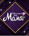 Обичам те, Мамо!