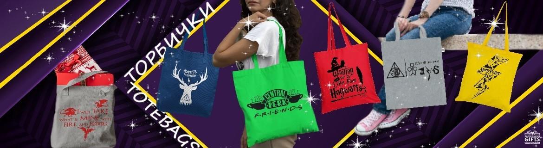 Чанти и текстилни торбички, вдъхновени от книги и филми | Bookspiration.com