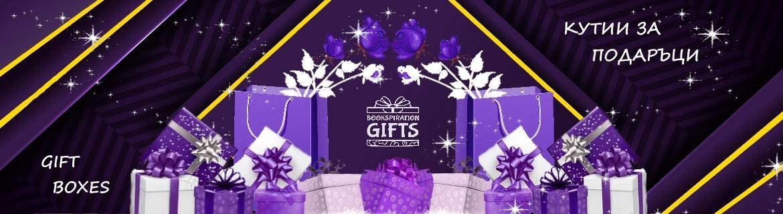 Кутии за подаръци | Bookspiration.com