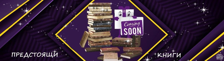 Предстоящи книги