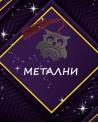 Метални книгоразделители