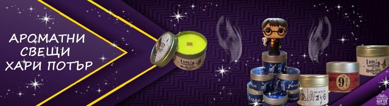 Ароматни свещи Хари Потър | Bookspiration.com