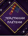 Текстилни/Плетени книгоразделители