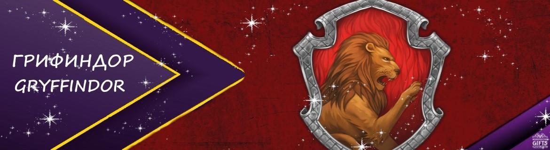 Грифиндор - Хари Потър | Bookspiration.com