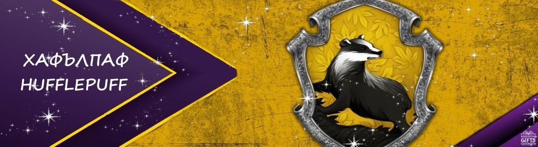 Хафълпаф - Хари Потър | Bookspiration.com