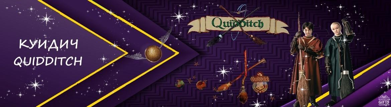 Куидич - Хари Потър | Bookspiration.com