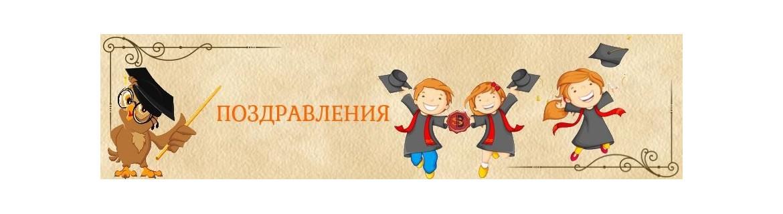Подаръци за Абитуриенти и Учители