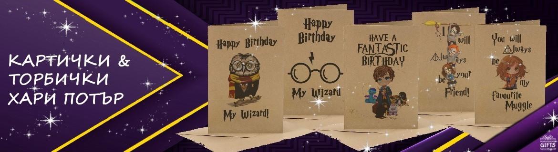Grteeting Cards Harry Potter
