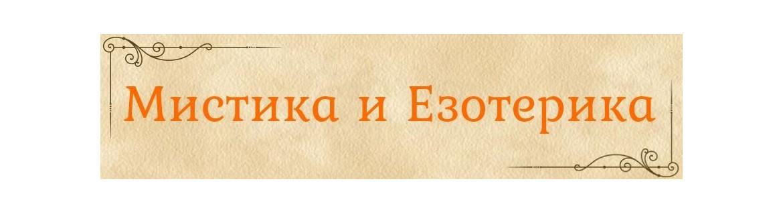 Мистика и Езотерика
