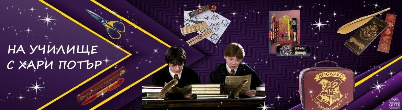На училище с Хари Потър