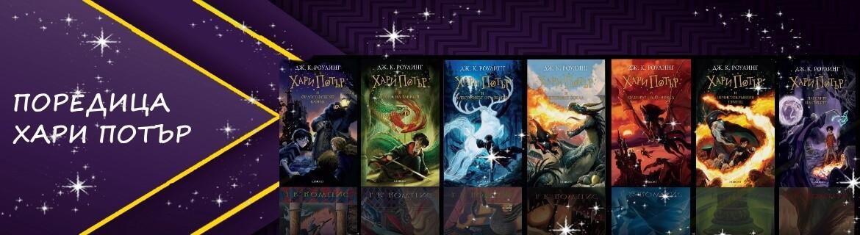 Поредица Хари Потър | Bookspiration.com