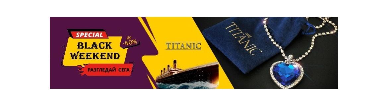 Black Weekend Титаник