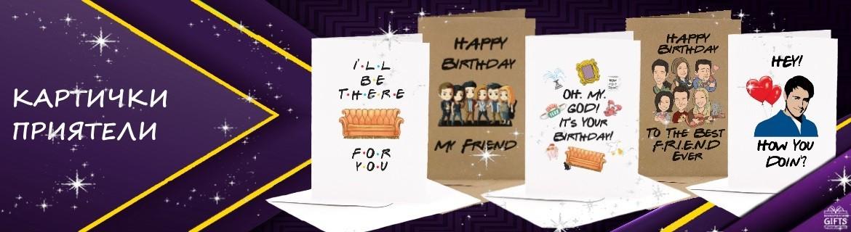 Картички за Приятели I Bookspiration