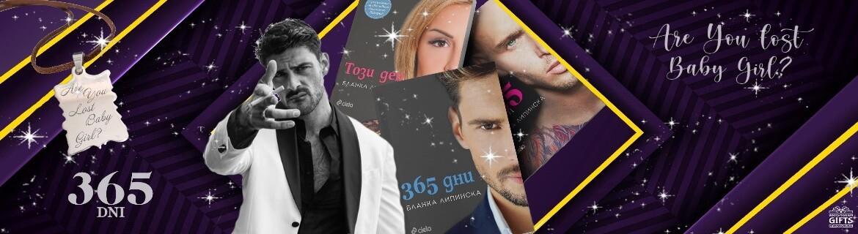 Колекция 365 дни | Bookspiration.com